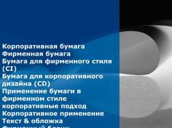 Новый сорт бумаги Munken уже на складе Харькова