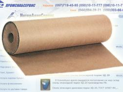 Упаковочная бумага ОДП