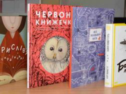 Лучшей в номинации «Лучшая книга на Munken» стала «Червона книжечка» издательства «Основы»