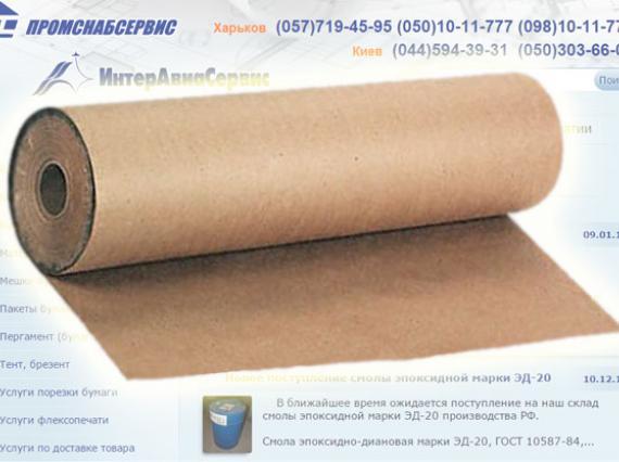 Основа парафинированной бумаги ОДП-40